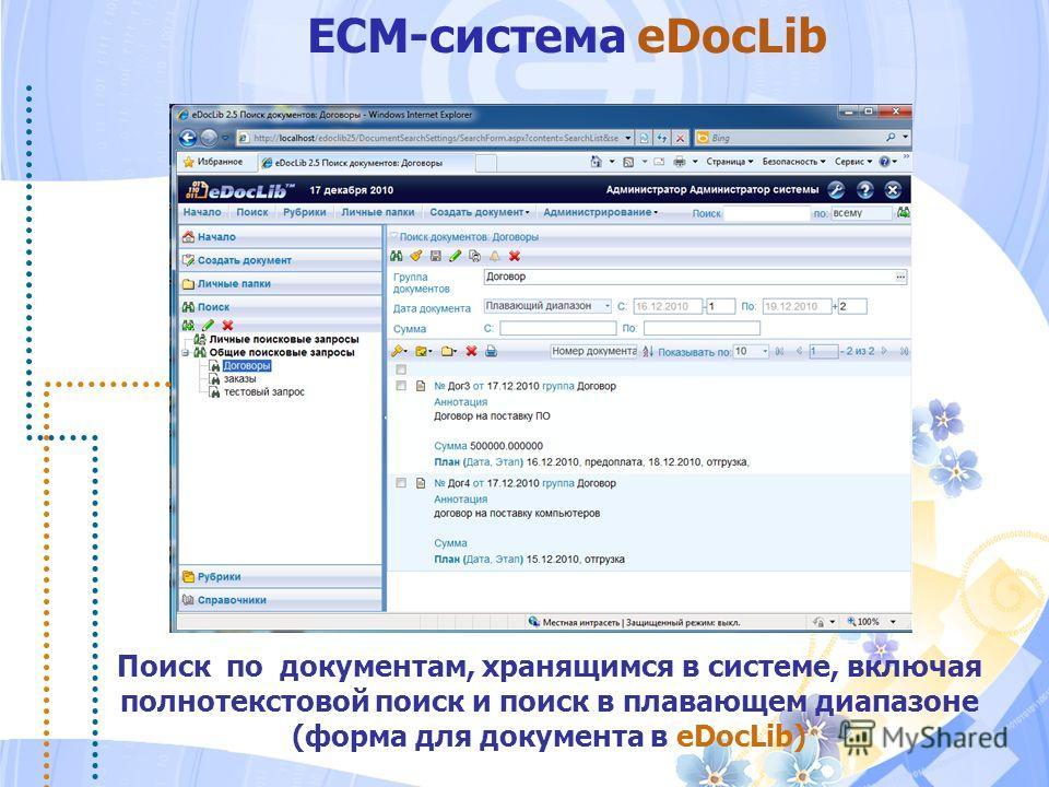 Поиск по документам, хранящимся в системе, включая полнотекстовой поиск и поиск в плавающем диапазоне (форма для документа в eDocLib) ECM-cистема eDocLib