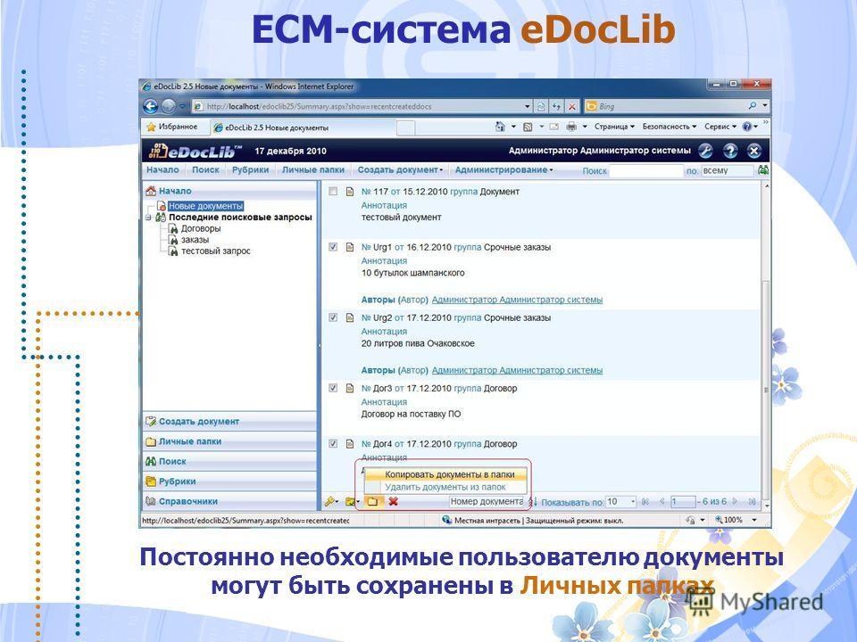 Постоянно необходимые пользователю документы могут быть сохранены в Личных папках ECM-cистема eDocLib