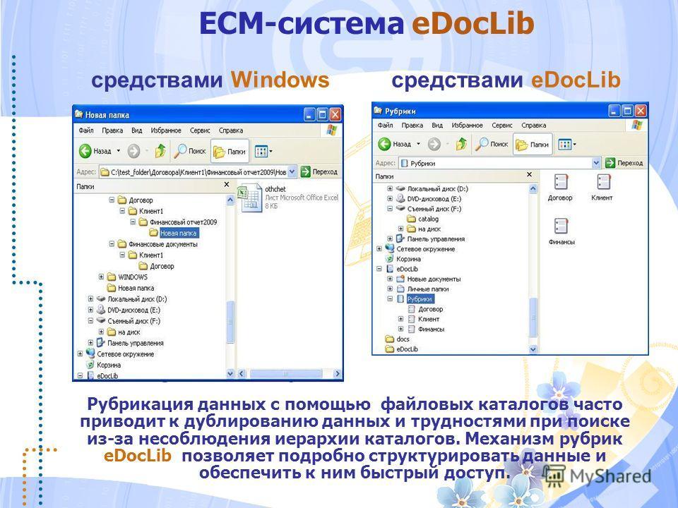 Рубрикация данных с помощью файловых каталогов часто приводит к дублированию данных и трудностями при поиске из-за несоблюдения иерархии каталогов. Механизм рубрик eDocLib позволяет подробно структурировать данные и обеспечить к ним быстрый доступ. c