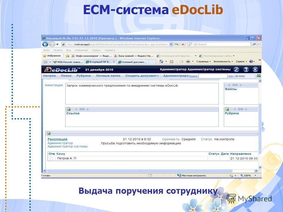 Выдача поручения сотруднику ECM-cистема eDocLib