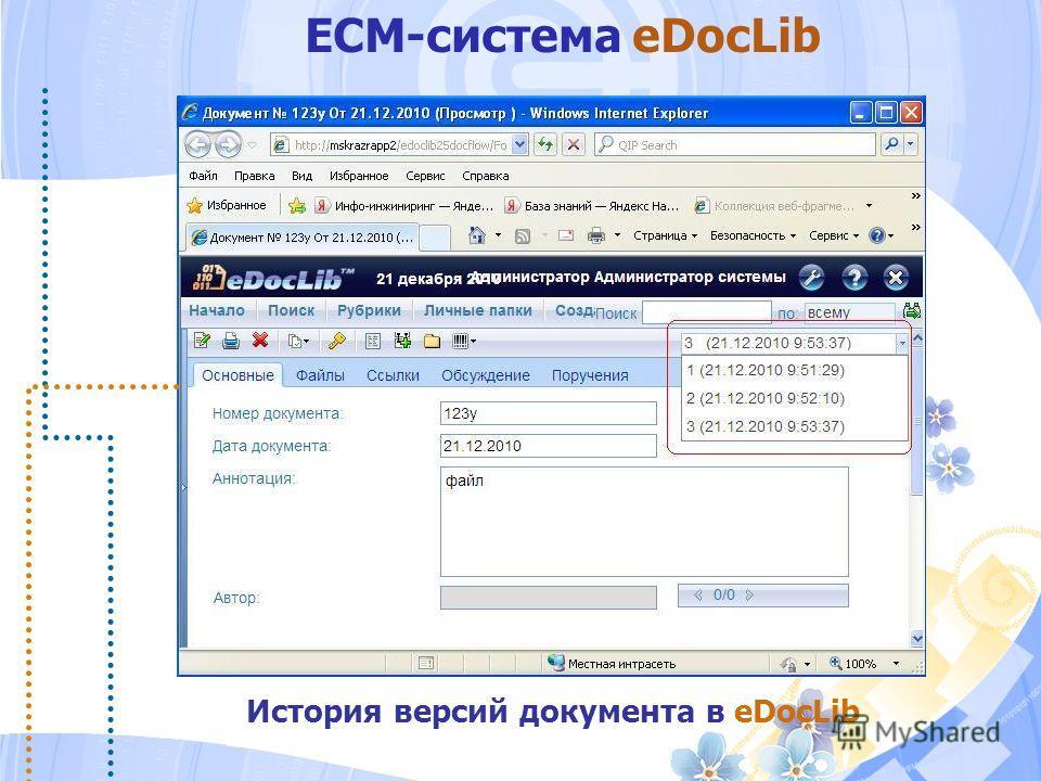 История версий документа в eDocLib ECM-cистема eDocLib