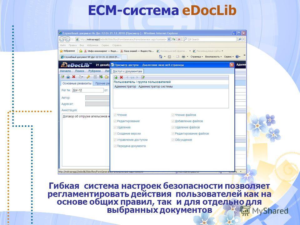 Гибкая система настроек безопасности позволяет регламентировать действия пользователей как на основе общих правил, так и для отдельно для выбранных документов ECM-cистема eDocLib
