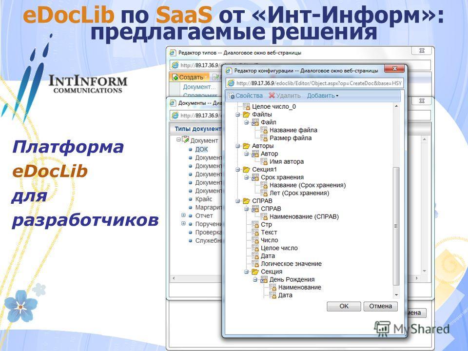 eDocLib по SaaS от «Инт-Информ»: предлагаемые решения Платформа eDocLib для разработчиков