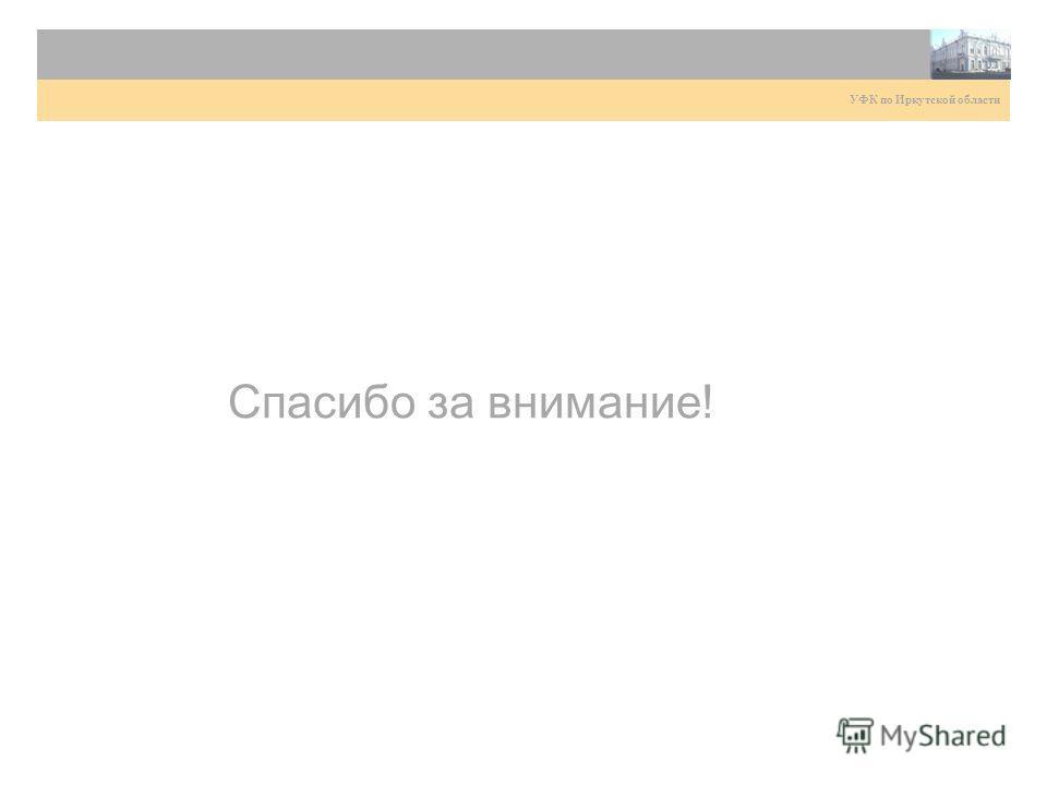 Спасибо за внимание! УФК по Иркутской области