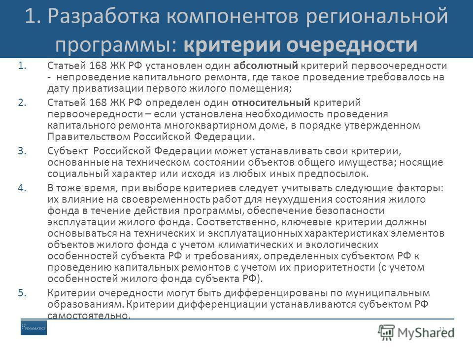11 1.Статьей 168 ЖК РФ установлен один абсолютный критерий первоочередности - непроведение капитального ремонта, где такое проведение требовалось на дату приватизации первого жилого помещения; 2.Статьей 168 ЖК РФ определен один относительный критерий