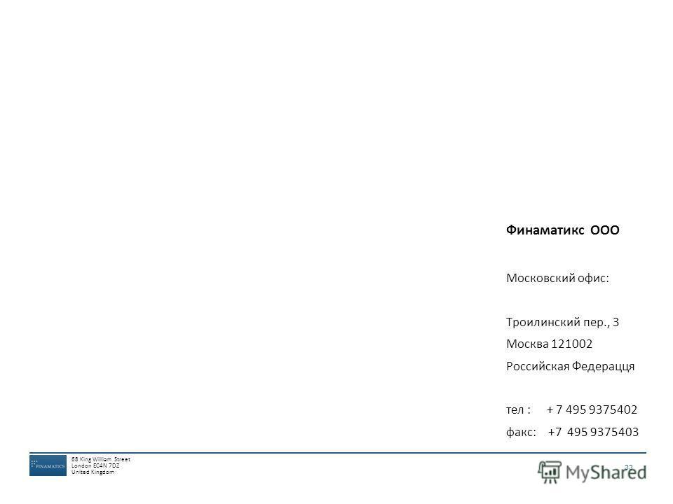 33 Финаматикс ООО Московский офис: Троилинский пер., 3 Москва 121002 Российская Федерацця тел : + 7 495 9375402 факс: +7 495 9375403 68 King William Street London EC4N 7DZ United Kingdom