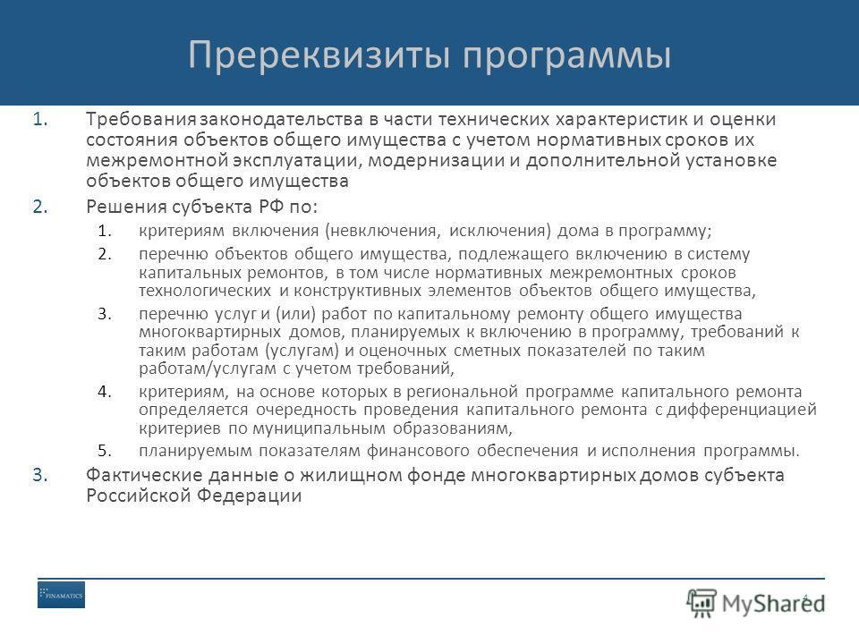 4 1.Требования законодательства в части технических характеристик и оценки состояния объектов общего имущества с учетом нормативных сроков их межремонтной эксплуатации, модернизации и дополнительной установке объектов общего имущества 2.Решения субъе