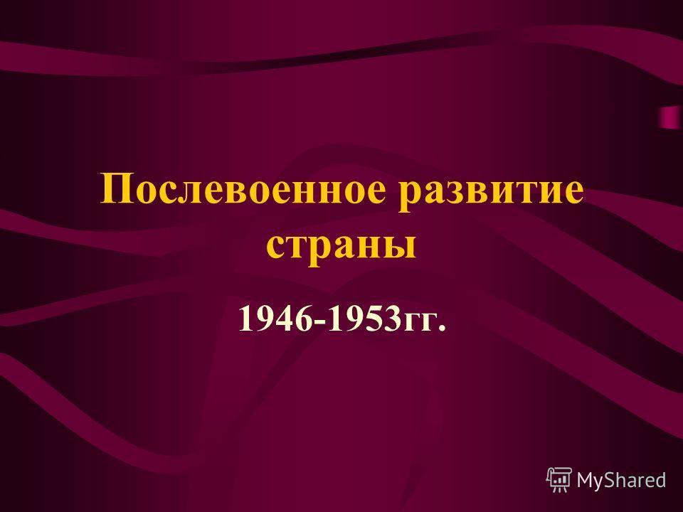 Послевоенное развитие страны 1946-1953гг.