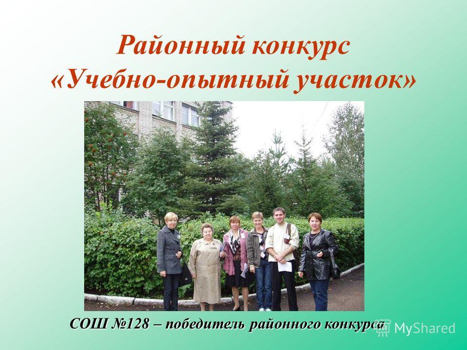 Районный конкурс «Учебно-опытный участок» СОШ 128 – победитель районного конкурса