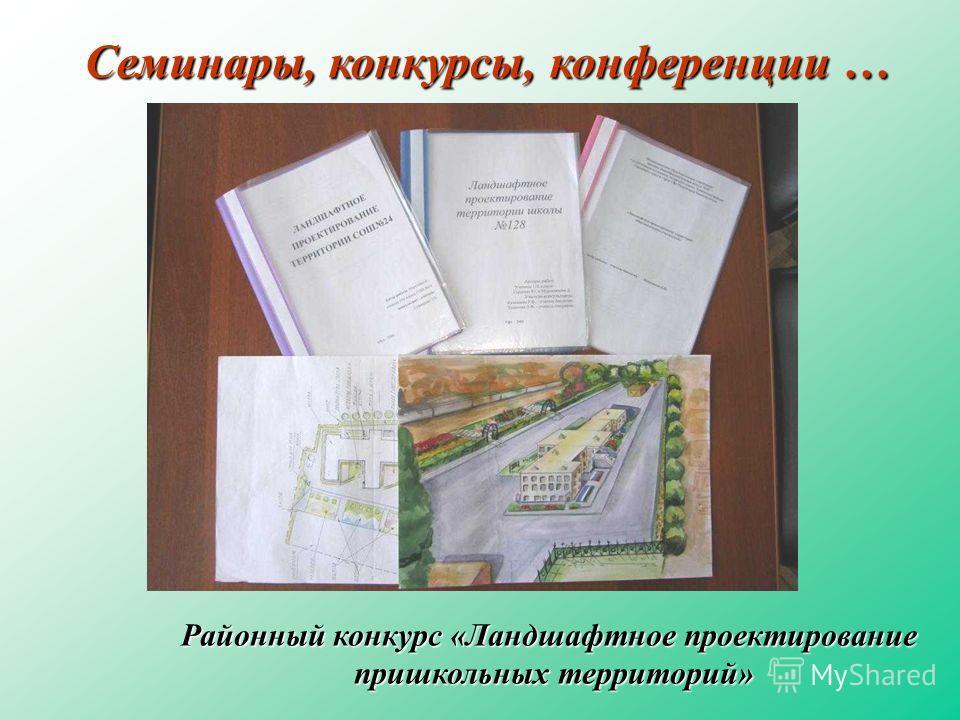 Семинары, конкурсы, конференции … Районный конкурс «Ландшафтное проектирование пришкольных территорий»