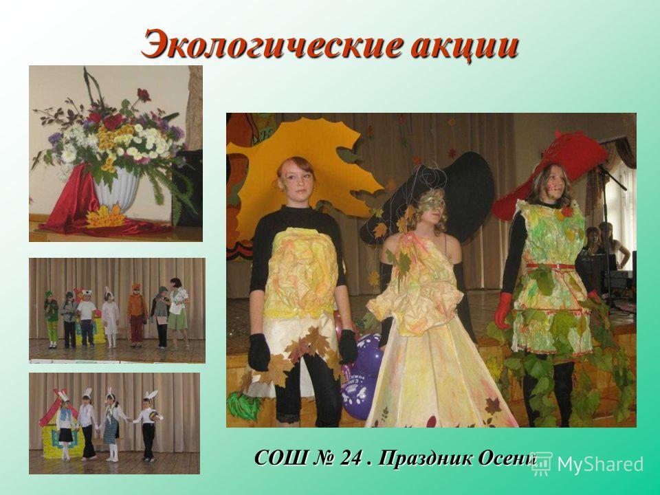 Экологические акции СОШ 24. Праздник Осени