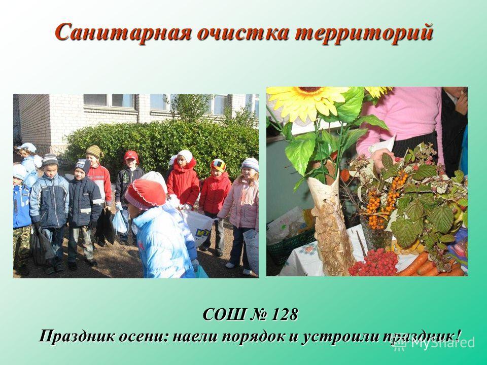 СОШ 128 Праздник осени: наели порядок и устроили праздник! Санитарная очистка территорий