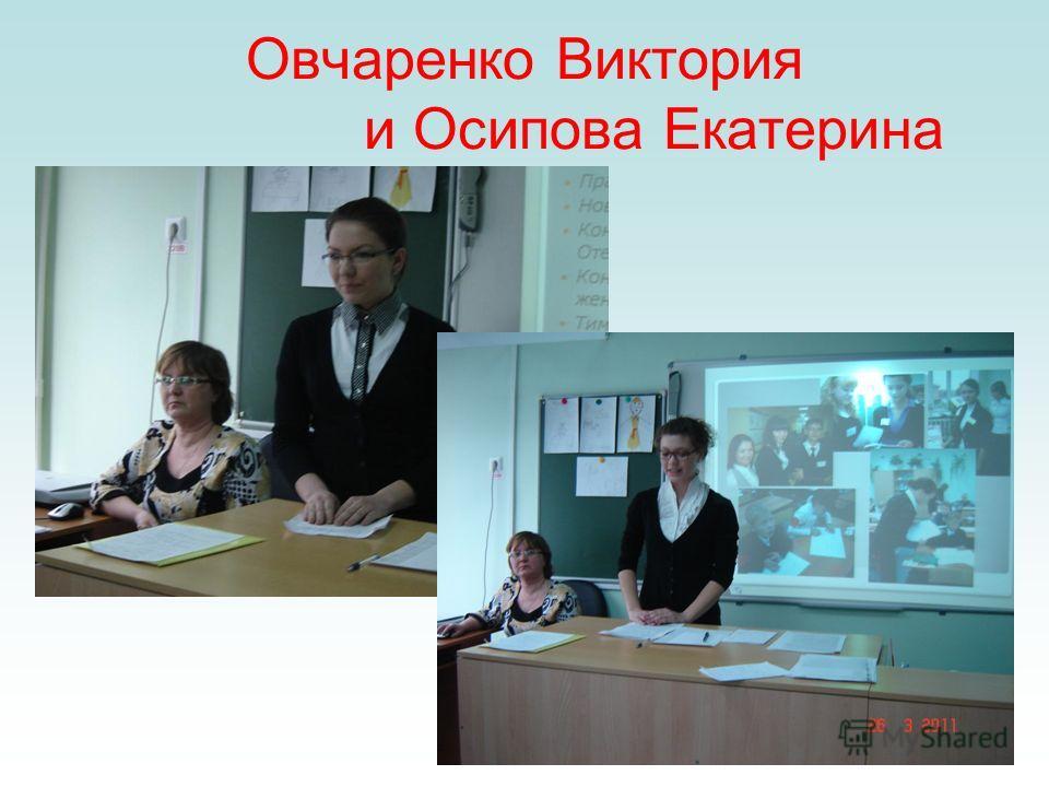 Овчаренко Виктория и Осипова Екатерина
