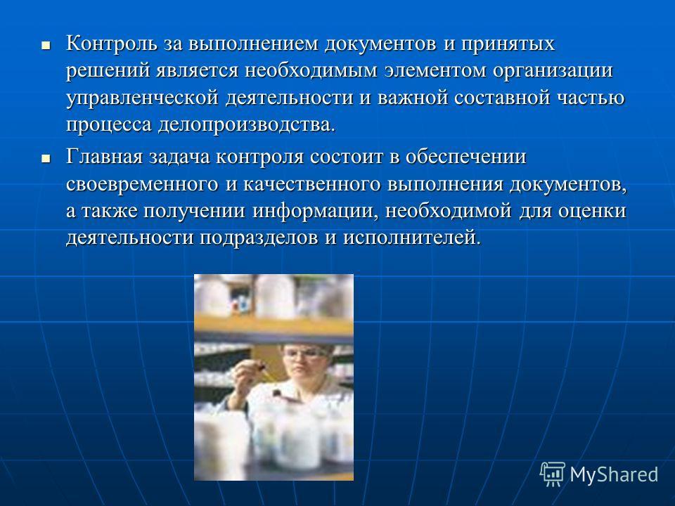 Контроль за выполнением документов и принятых решений является необходимым элементом организации управленческой деятельности и важной составной частью процесса делопроизводства. Контроль за выполнением документов и принятых решений является необходим