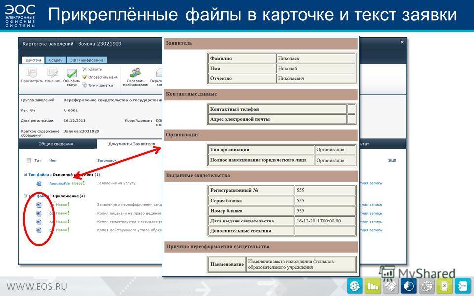 WWW.EOS.RU Прикреплённые файлы в карточке и текст заявки