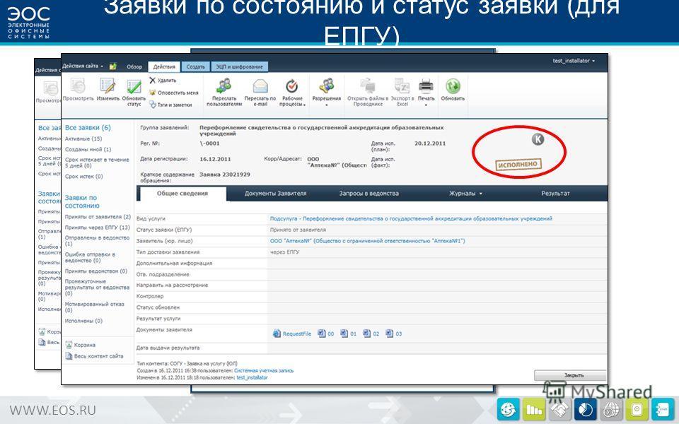 WWW.EOS.RU Заявки по состоянию и статус заявки (для ЕПГУ)