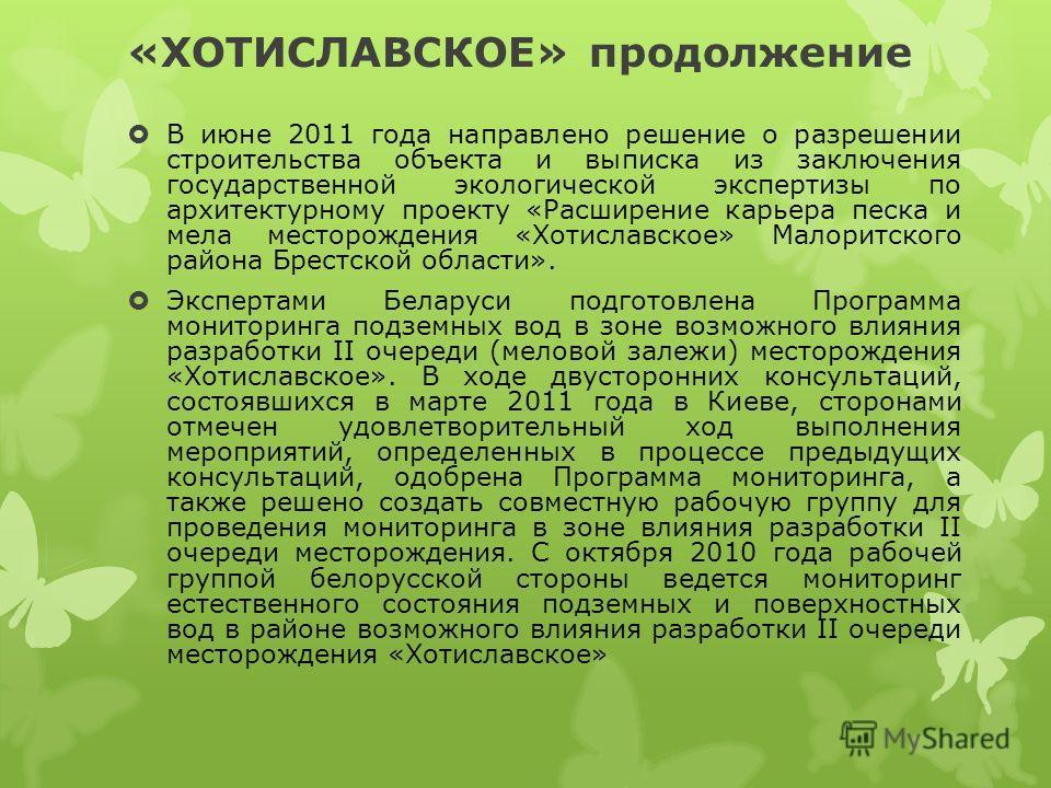 «ХОТИСЛАВСКОЕ» продолжение В июне 2011 года направлено решение о разрешении строительства объекта и выписка из заключения государственной экологической экспертизы по архитектурному проекту «Расширение карьера песка и мела месторождения «Хотиславское»