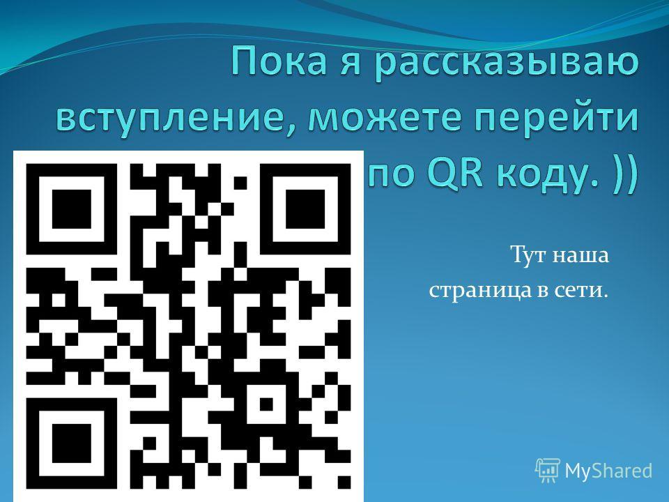 Тут наша страница в сети. КОРСТОН-МОСКВА. 2013 г.