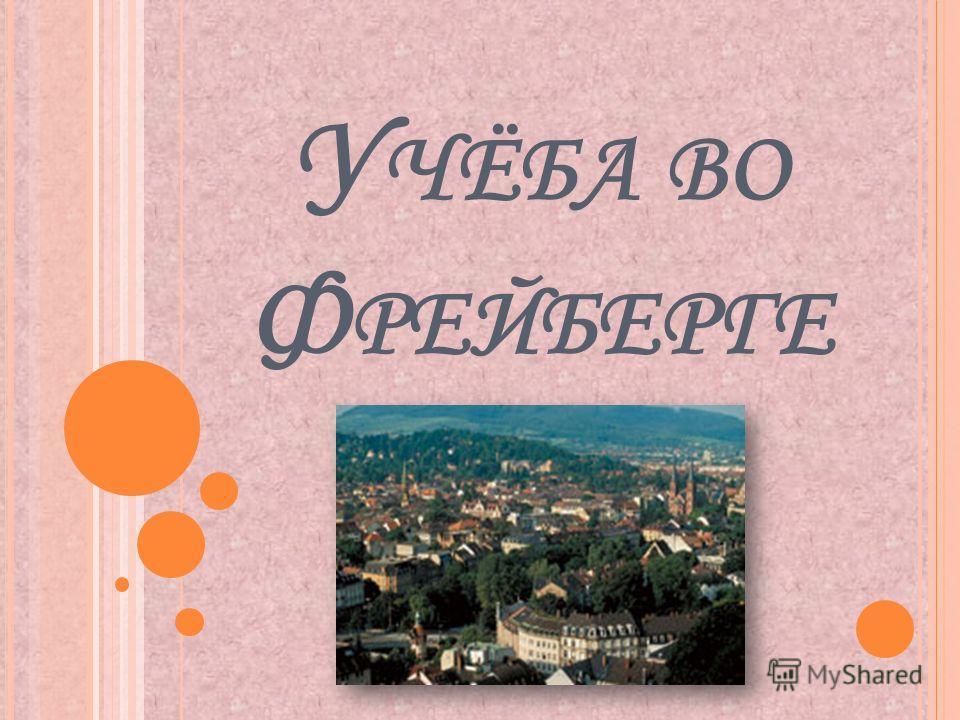 У ЧЁБА ВО Ф РЕЙБЕРГЕ