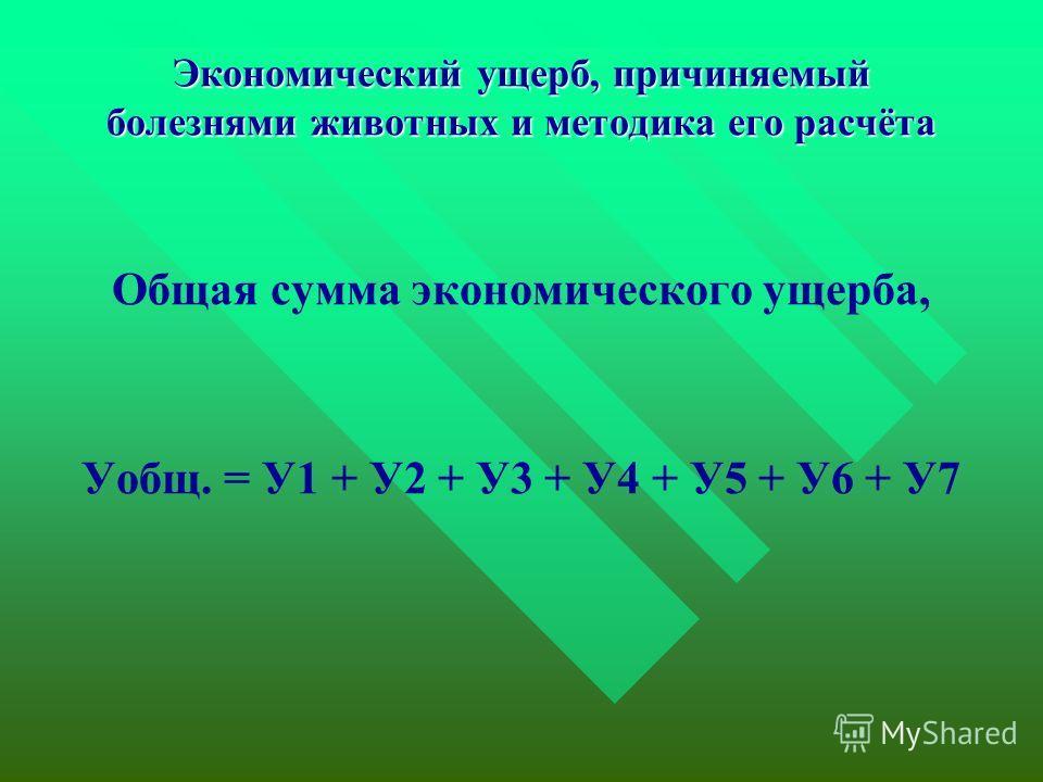 Экономический ущерб, причиняемый болезнями животных и методика его расчёта Общая сумма экономического ущерба, Уобщ. = У1 + У2 + У3 + У4 + У5 + У6 + У7