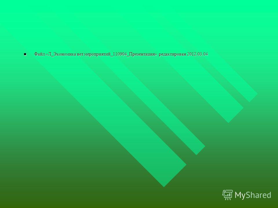 Файл «Л_Экономика вет мероприятий_110904_Презентация» редактирован 2012.03.04 Файл «Л_Экономика вет мероприятий_110904_Презентация» редактирован 2012.03.04
