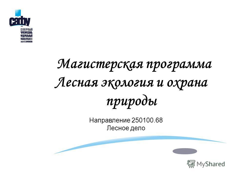 Магистерская программа Лесная экология и охрана природы Направление 250100.68 Лесное дело