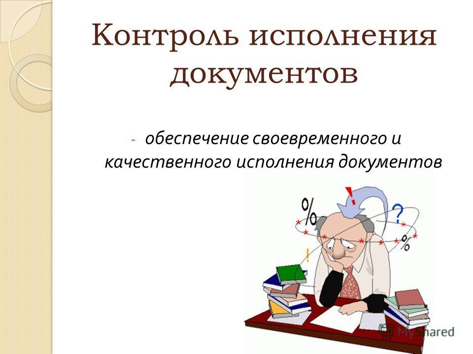 Контроль исполнения документов - обеспечение своевременного и качественного исполнения документов