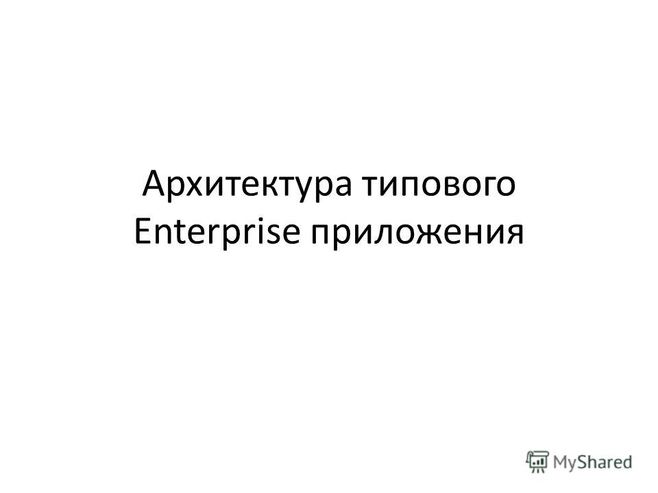 Архитектура типового Enterprise приложения