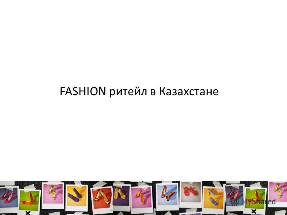 FASHION ритейл в Казахстане
