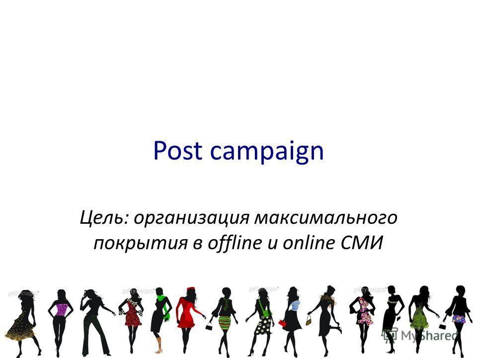 Цель: организация максимального покрытия в offline и online СМИ Post campaign