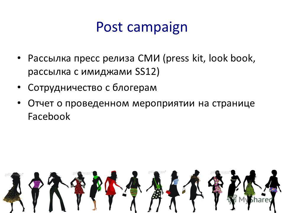 Рассылка пресс релиза СМИ (press kit, look book, рассылка с имиджами SS12) Сотрудничество с блогерам Отчет о проведенном мероприятии на странице Facebook