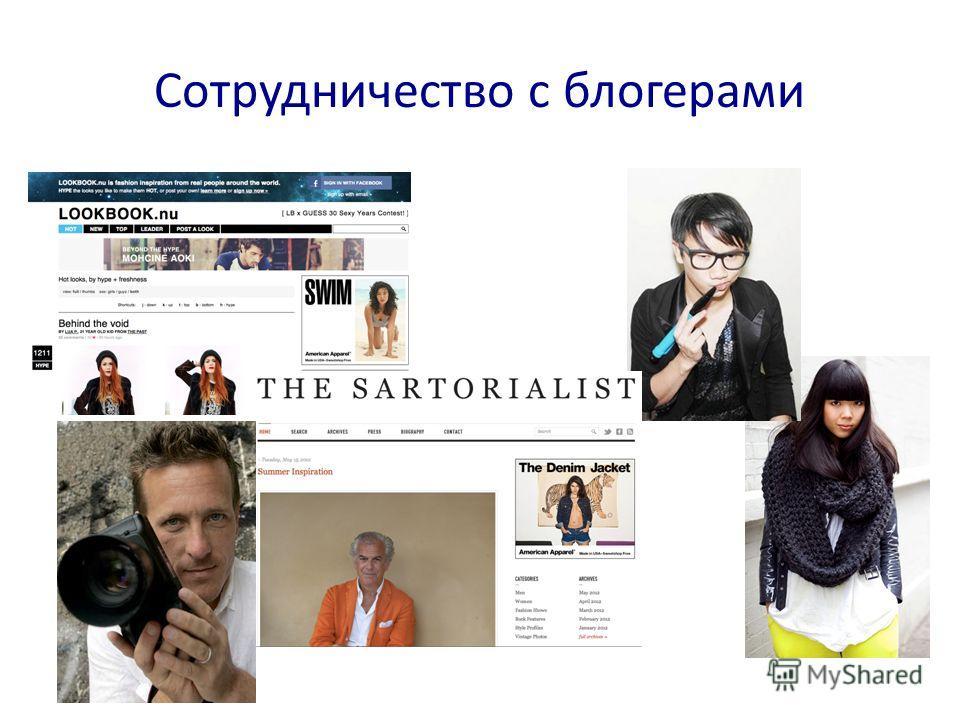 Сотрудничество с блогерами