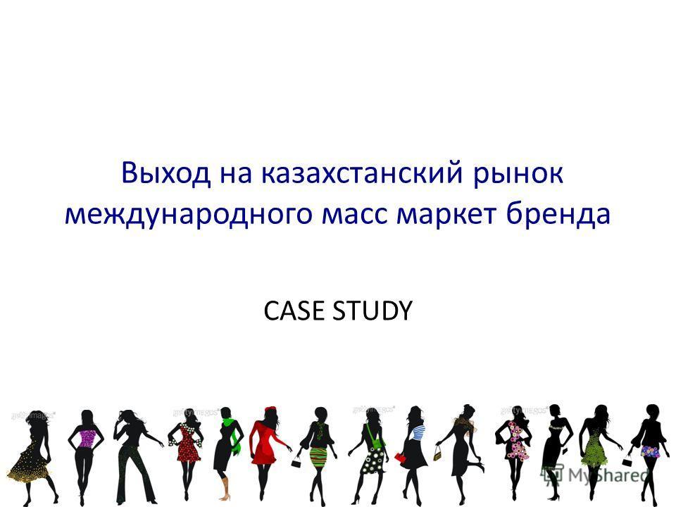 Выход на казахстанский рынок международного масс маркет бренда CASE STUDY