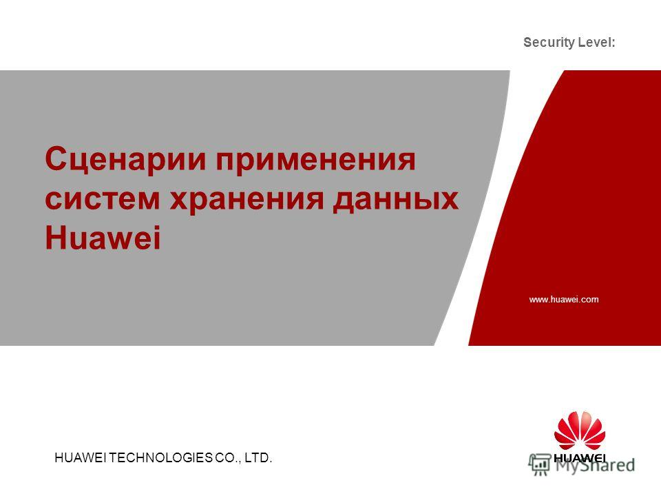 www.huawei.com Security Level: Slide title :40-47pt Slide subtitle :26-30pt Color::white Corporate Font : FrutigerNext LT Medium Font to be used by customers and partners : Arial HUAWEI TECHNOLOGIES CO., LTD. Сценарии применения систем хранения данны