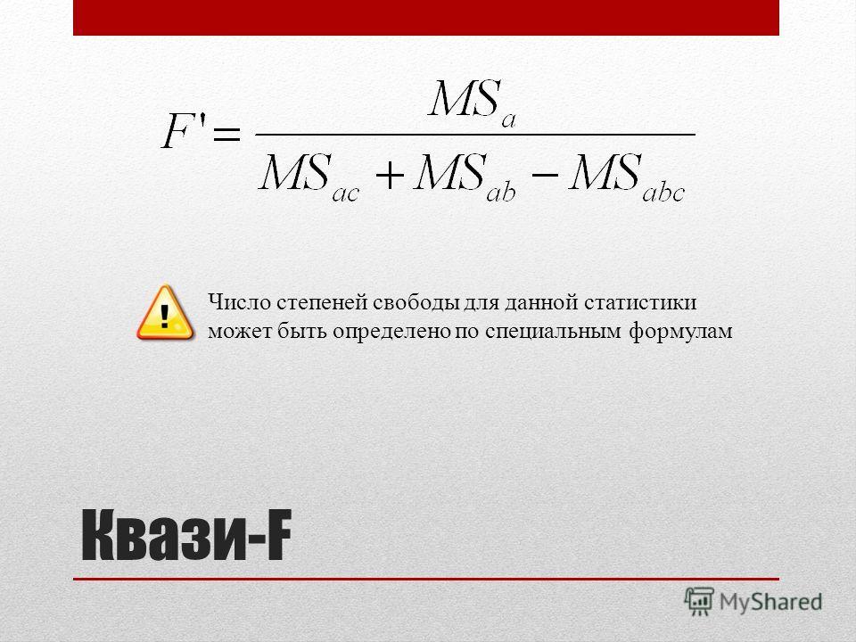 Квази-F Число степеней свободы для данной статистики может быть определено по специальным формулам