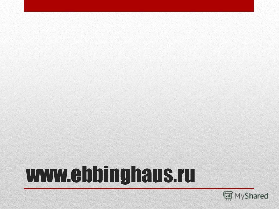 www.ebbinghaus.ru