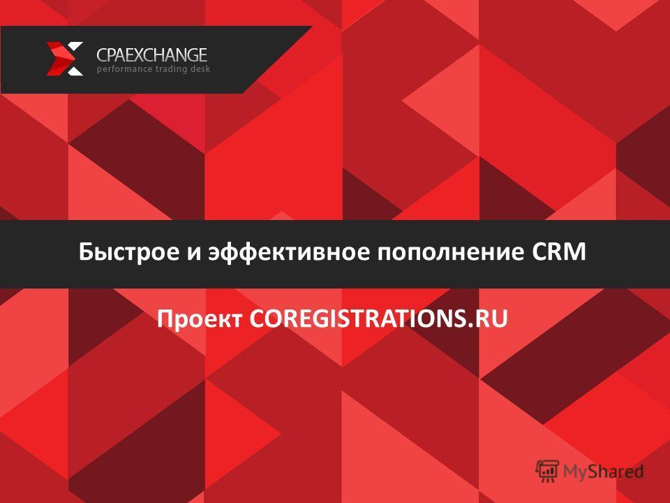 Быстрое и эффективное пополнение CRM Проект COREGISTRATIONS.RU