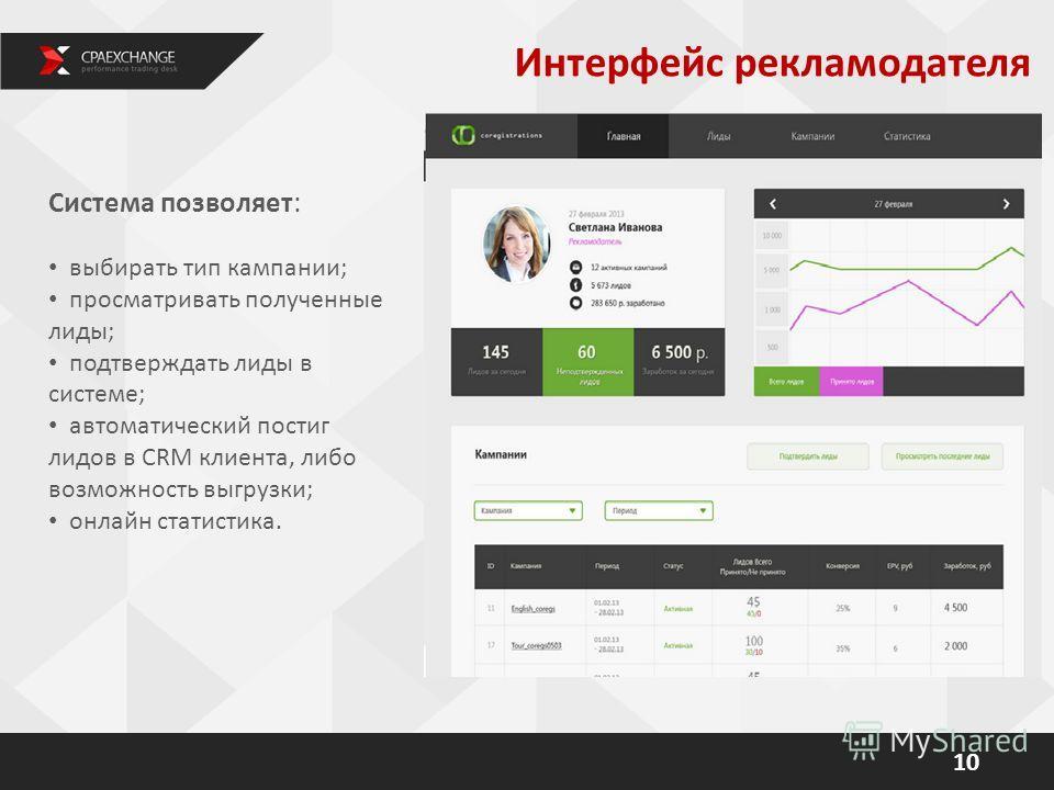 Интерфейс рекламодателя 10 Система позволяет: выбирать тип кампании; просматривать полученные лиды; подтверждать лиды в системе; автоматический постиг лидов в CRM клиента, либо возможность выгрузки; онлайн статистика.