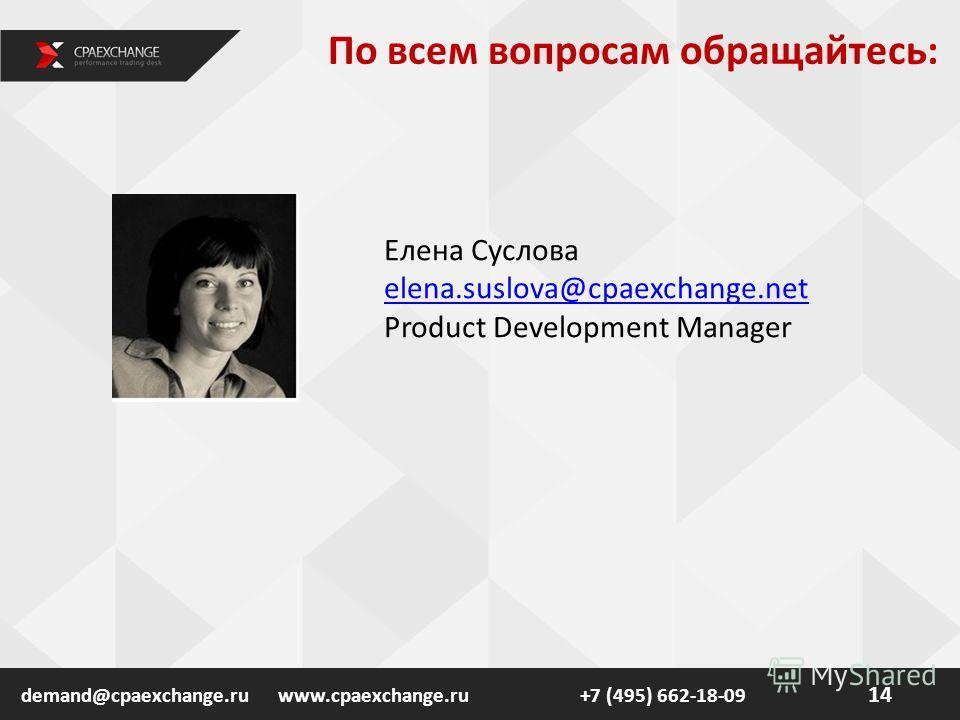 По всем вопросам обращайтесь: 14 demand@cpaexchange.ru Елена Суслова elena.suslova@cpaexchange.net Product Development Manager www.cpaexchange.ru+7 (495) 662-18-09