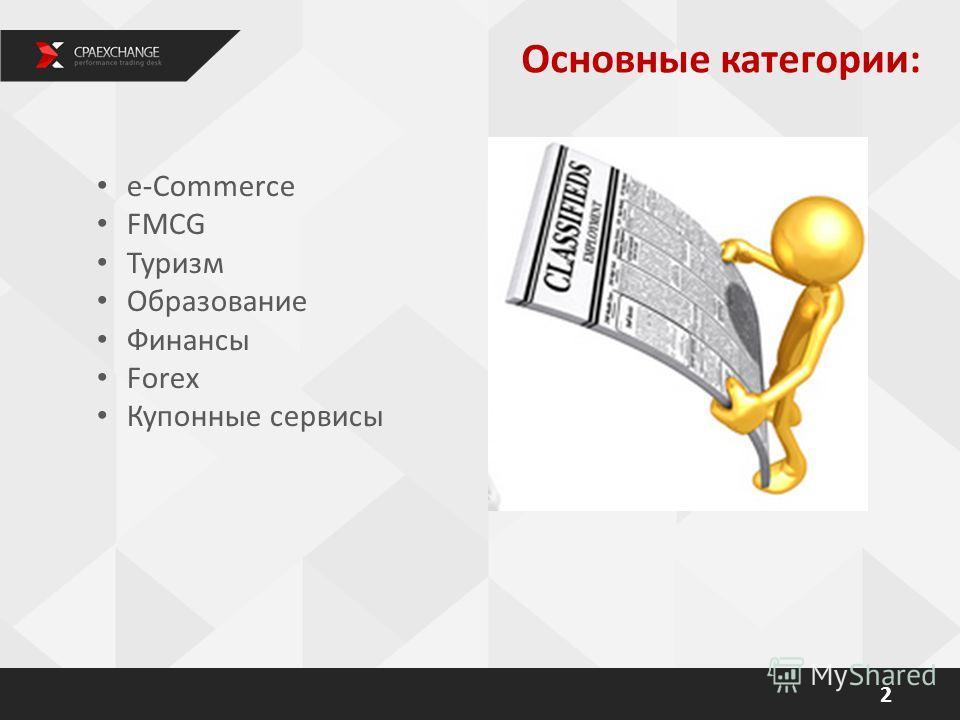 Основные категории: e-Commerce FMCG Туризм Образование Финансы Forex Купонные сервисы 2