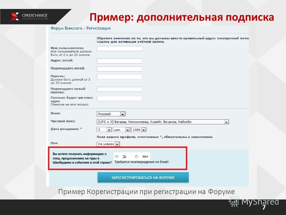 7 Пример Корегистрации при регистрации на Форуме Пример: дополнительная подписка