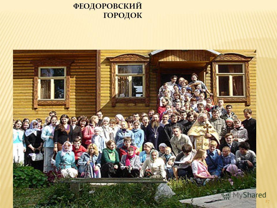 ФЕОДОРОВСКИЙ ГОРОДОК 27