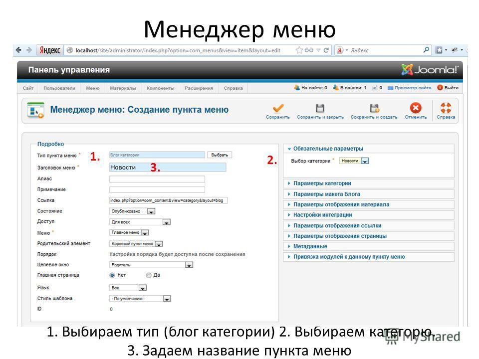 Менеджер меню 1. Выбираем тип (блог категории) 2. Выбираем категорю. 3. Задаем название пункта меню 1. 2. 3.