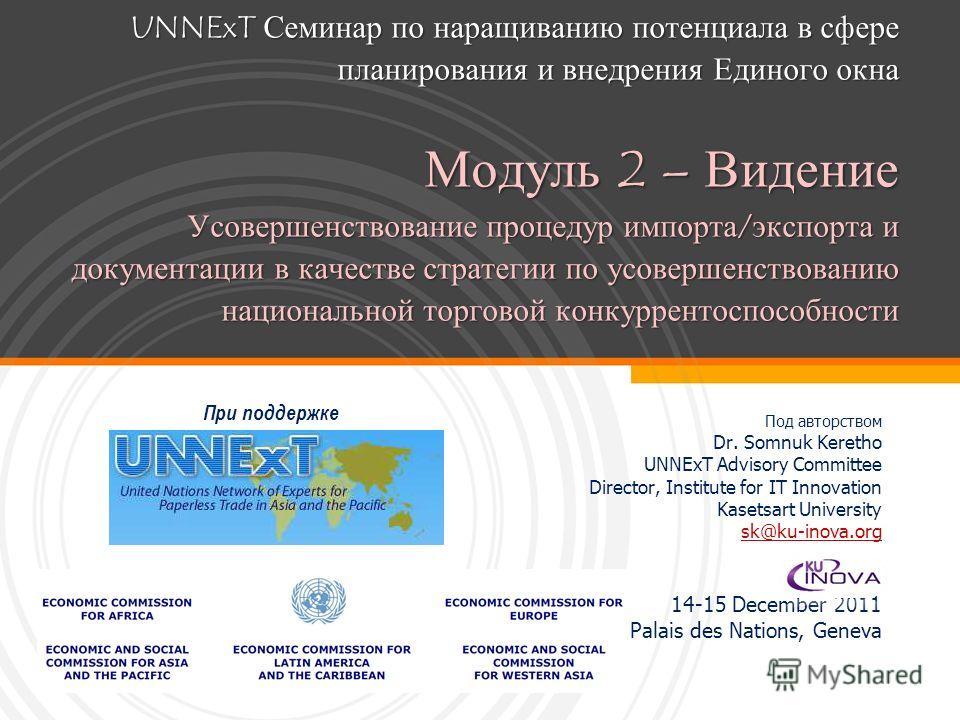 UNNExT Семинар по наращиванию потенциала в сфере планирования и внедрения Единого окна Модуль 2 – Видение Усовершенствование процедур импорта / экспорта и документации в качестве стратегии по усовершенствованию национальной торговой конкуррентоспособ