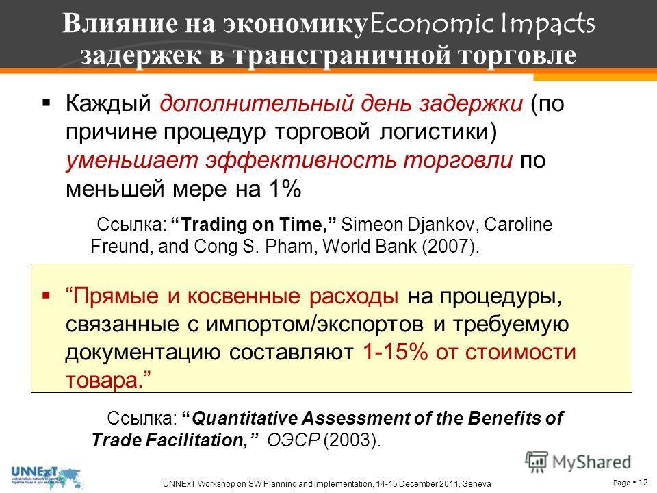 Page 12 UNNExT Workshop on SW Planning and Implementation, 14-15 December 2011, Geneva Влияние на экономику Economic Impacts задержек в трансграничной торговле Каждый дополнительный день задержки (по причине процедур торговой логистики) уменьшает эфф