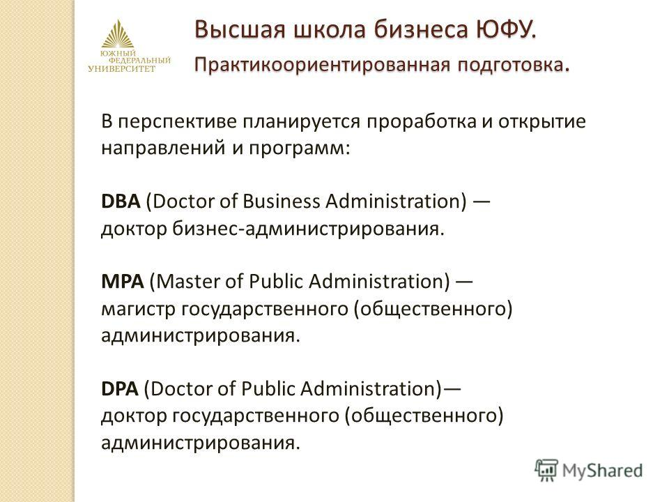 В перспективе планируется проработка и открытие направлений и программ: DBA (Doctor of Business Administration) доктор бизнес-администрирования. MPA (Master of Public Administration) магистр государственного (общественного) администрирования. DPA (Do