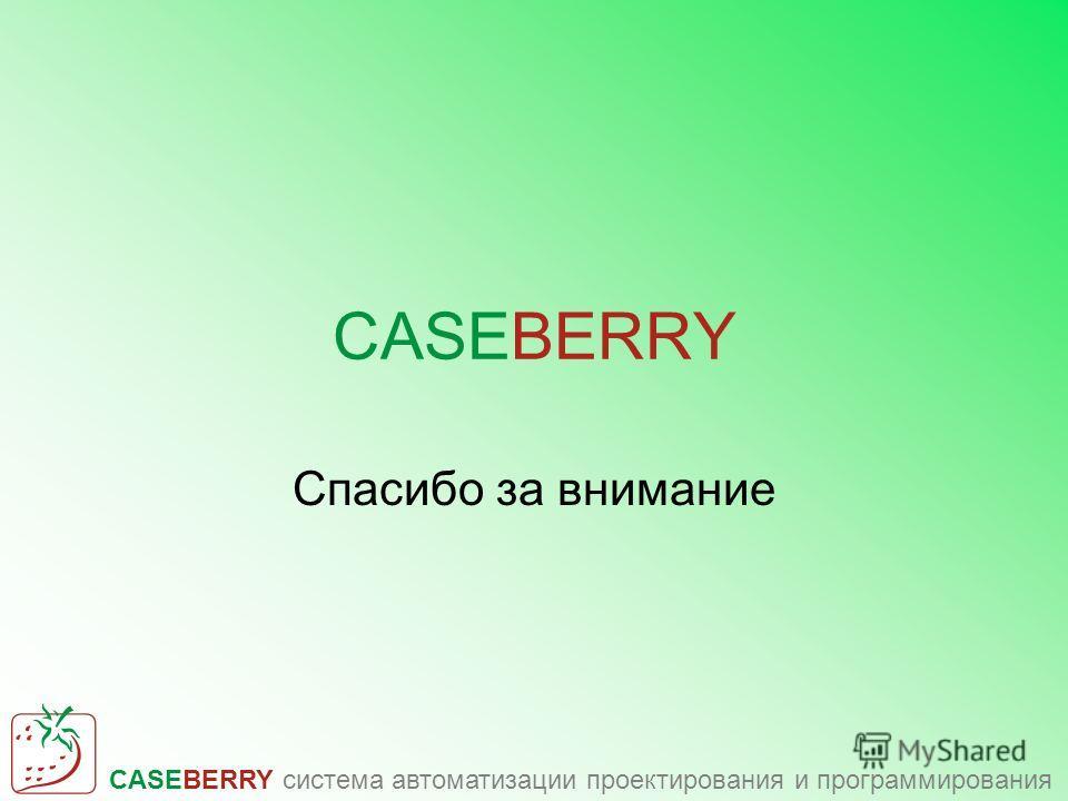 CASEBERRY система автоматизации проектирования и программирования CASEBERRY Спасибо за внимание