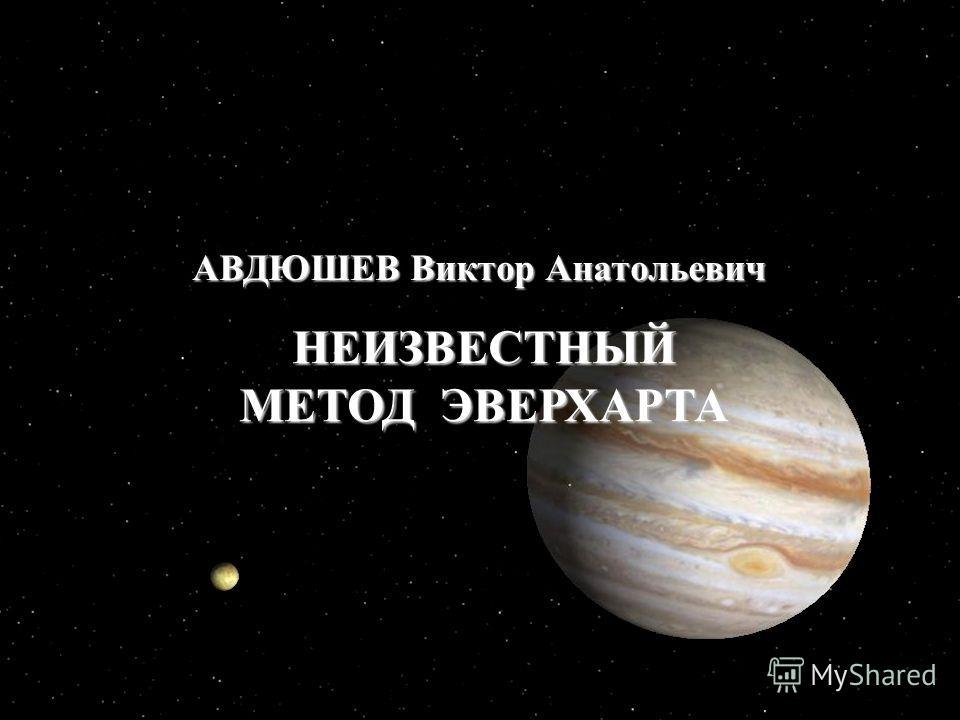 1 НЕИЗВЕСТНЫЙ МЕТОД ЭВЕРХАРТА АВДЮШЕВ Виктор Анатольевич