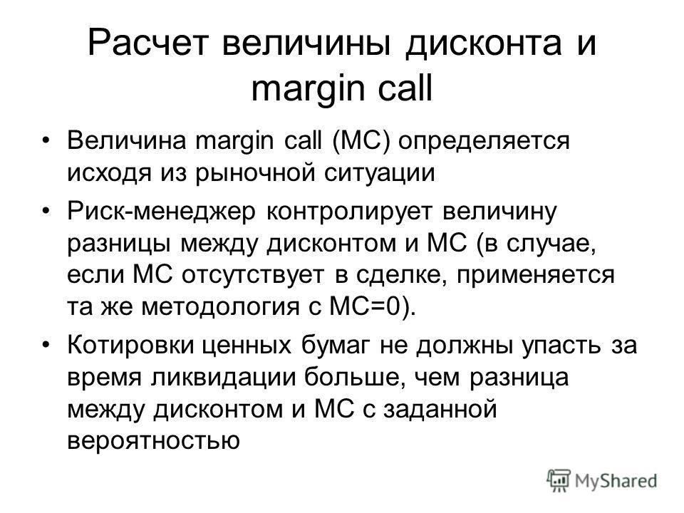 Расчет величины дисконта и margin call Величина margin call (MC) определяется исходя из рыночной ситуации Риск-менеджер контролирует величину разницы между дисконтом и MC (в случае, если MC отсутствует в сделке, применяется та же методология с MC=0).