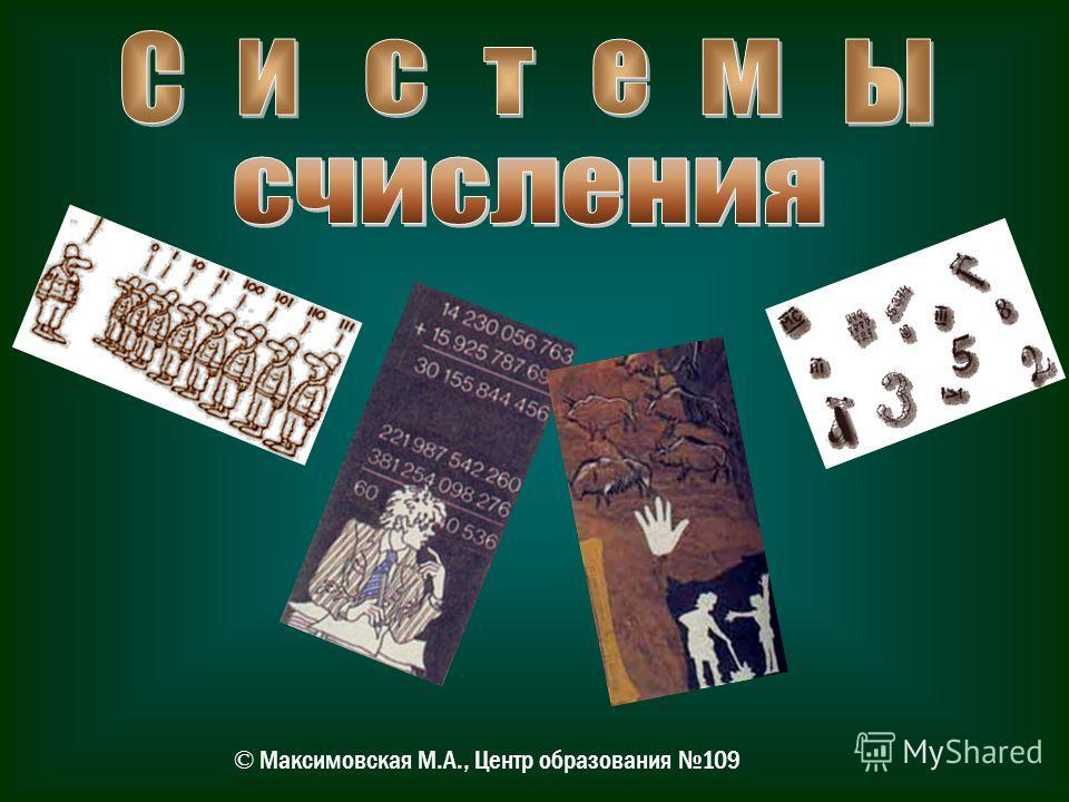 © Максимовская М.А., Центр образования 109